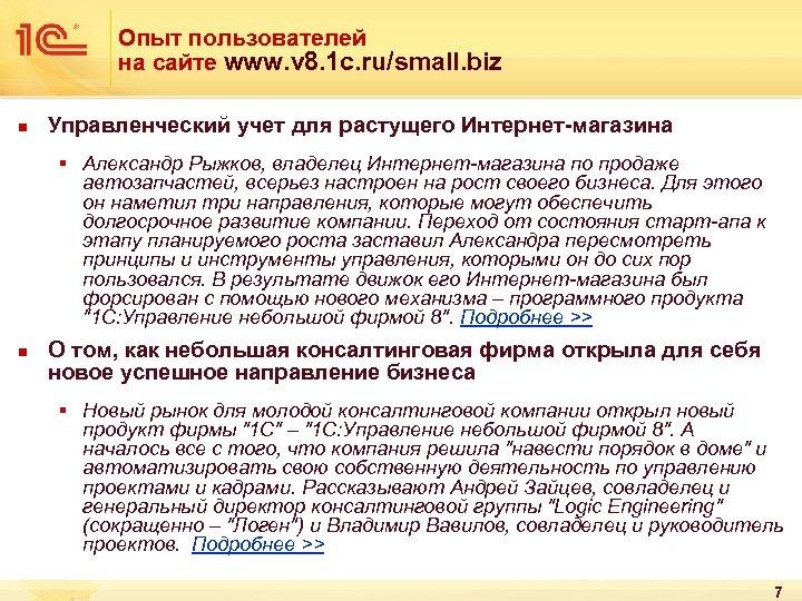 Опыт пользователей на сайте www. v 8. 1 c. ru/small. biz n Управленческий учет