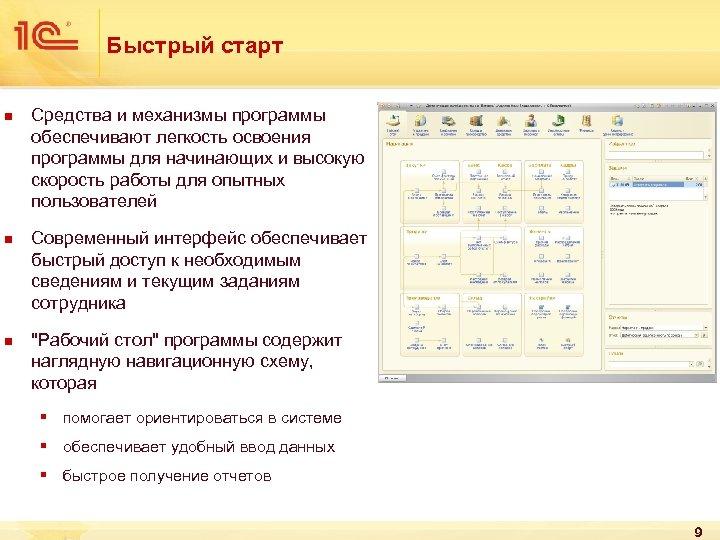Быстрый старт n n n Средства и механизмы программы обеспечивают легкость освоения программы для