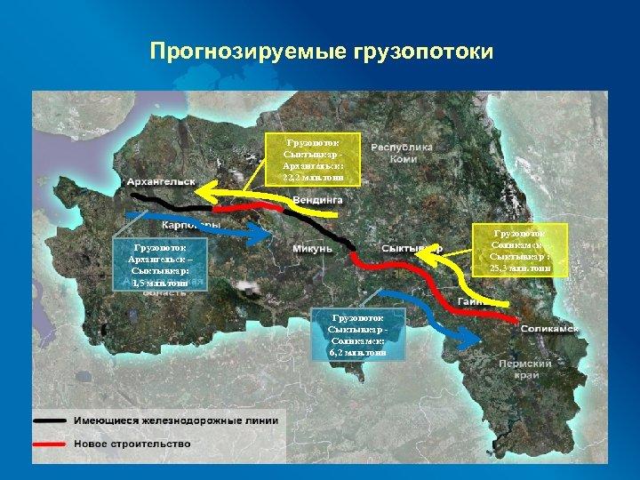 Прогнозируемые грузопотоки Грузопоток Сыктывкар Архангельск: 22, 2 млн. тонн Грузопоток Соликамск – Сыктывкар :