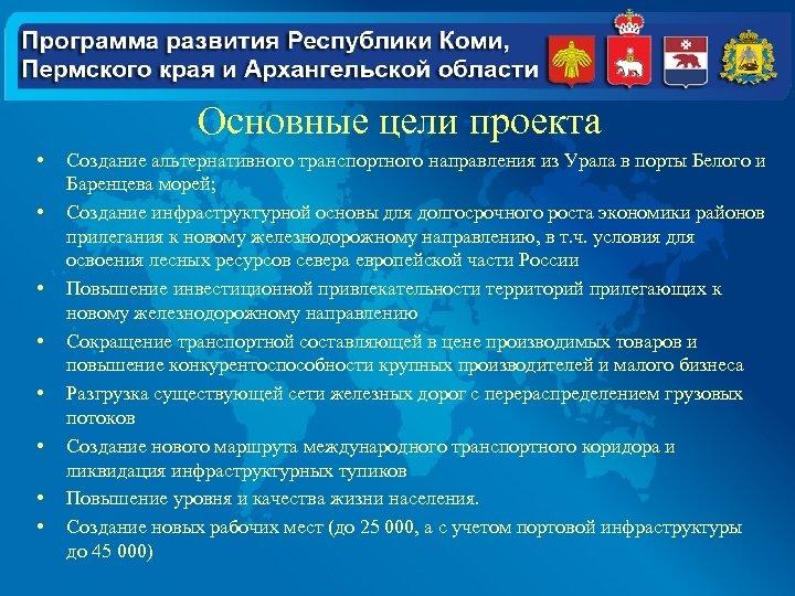 Основные цели проекта • • Создание альтернативного транспортного направления из Урала в порты Белого