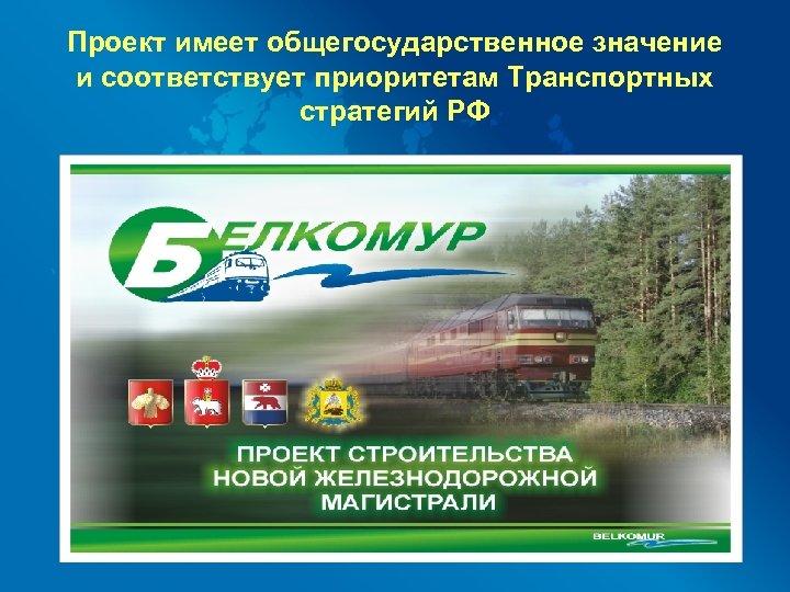 Проект имеет общегосударственное значение и соответствует приоритетам Транспортных стратегий РФ