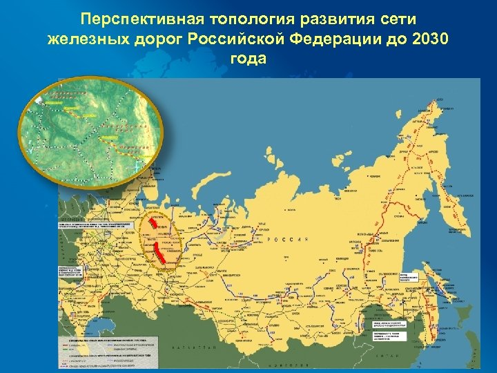 Перспективная топология развития сети железных дорог Российской Федерации до 2030 года