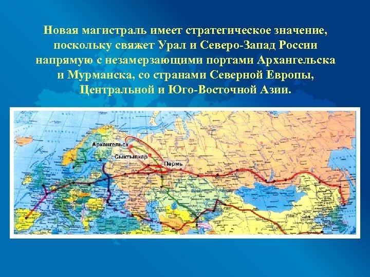 Новая магистраль имеет стратегическое значение, поскольку свяжет Урал и Северо-Запад России напрямую с незамерзающими