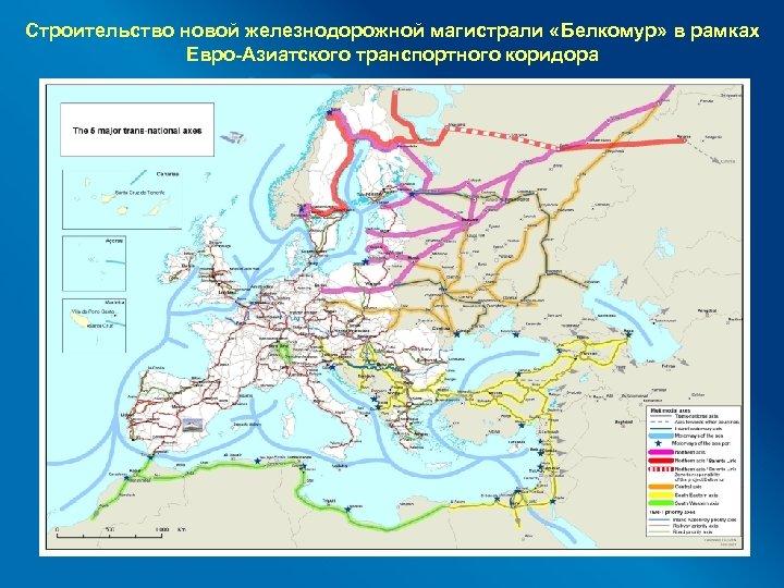 Строительство новой железнодорожной магистрали «Белкомур» в рамках Евро-Азиатского транспортного коридора