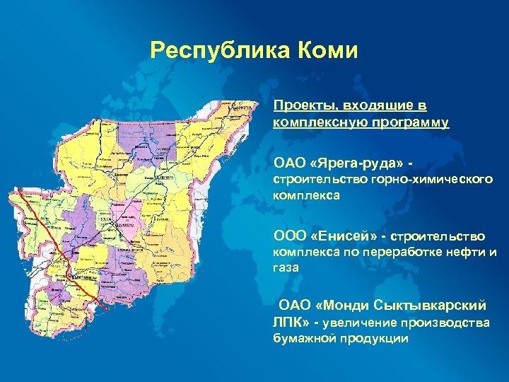 Республика Коми Проекты, входящие в комплексную программу ОАО «Ярега-руда» строительство горно-химического комплекса ООО «Енисей»