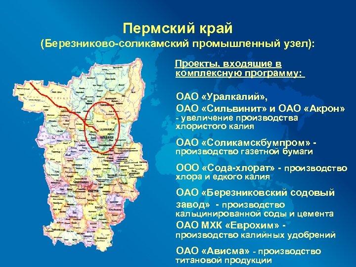 Пермский край (Березниково-соликамский промышленный узел): Проекты, входящие в комплексную программу: ОАО «Уралкалий» , ОАО