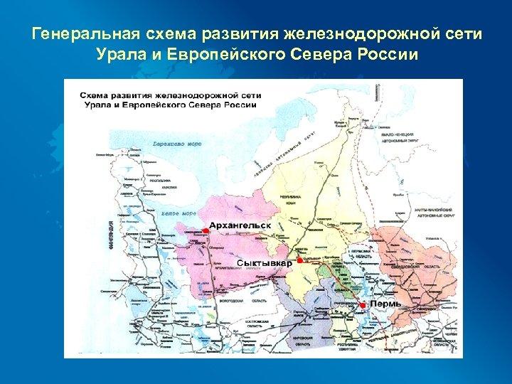 Генеральная схема развития железнодорожной сети Урала и Европейского Севера России