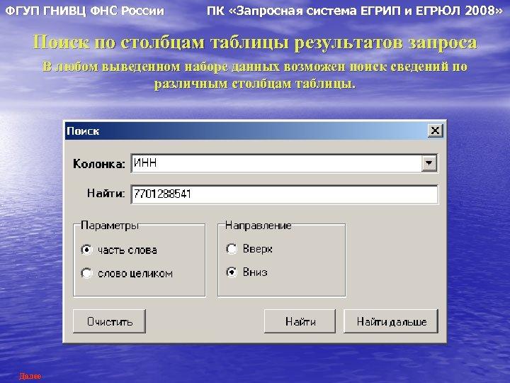 ЗАПРОСНАЯ СИСТЕМА ЕГРИП И ЕГРЮЛ 2008 СКАЧАТЬ БЕСПЛАТНО