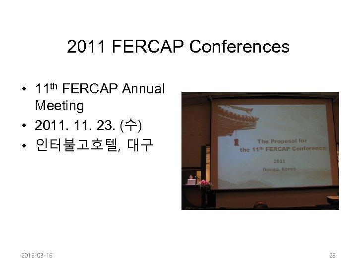 2011 FERCAP Conferences • 11 th FERCAP Annual Meeting • 2011. 23. (수) •
