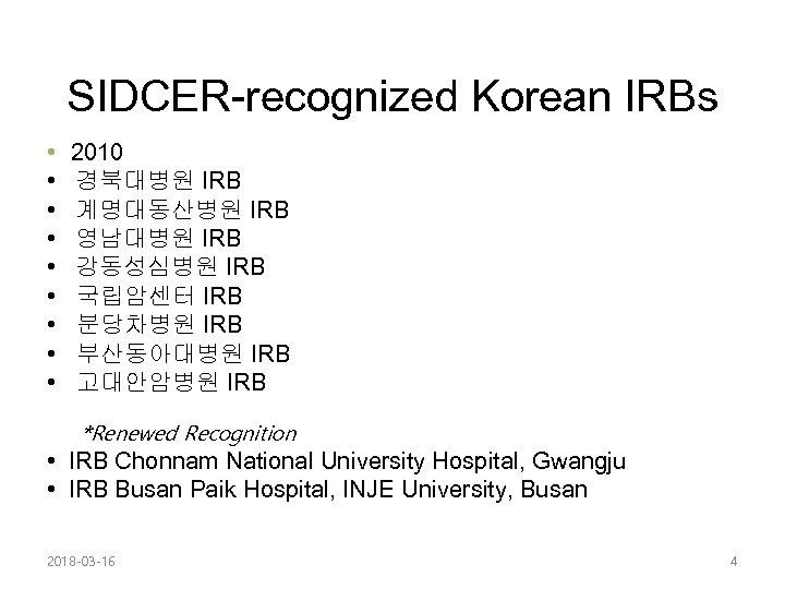 SIDCER-recognized Korean IRBs • • • 2010 경북대병원 IRB 계명대동산병원 IRB 영남대병원 IRB 강동성심병원