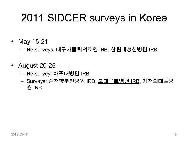 2011 SIDCER surveys in Korea • May 15 -21 – Re-surveys: 대구가톨릭의료원 IRB, 한림대성심병원