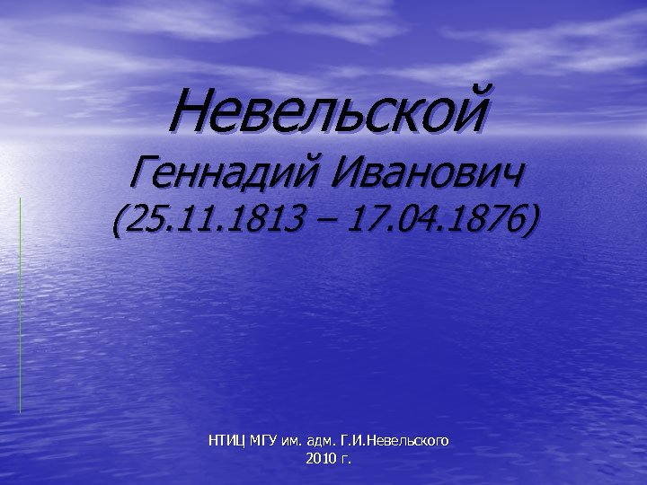 Невельской Геннадий Иванович (25. 11. 1813 – 17. 04. 1876) НТИЦ МГУ им. адм.