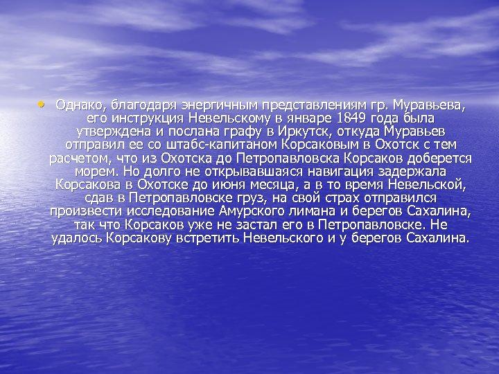 • Однако, благодаря энергичным представлениям гр. Муравьева, его инструкция Невельскому в январе 1849