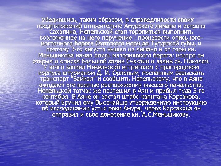 Убедившись, таким образом, в справедливости своих предположений относительно Амурского лимана и острова Сахалина, Невельской