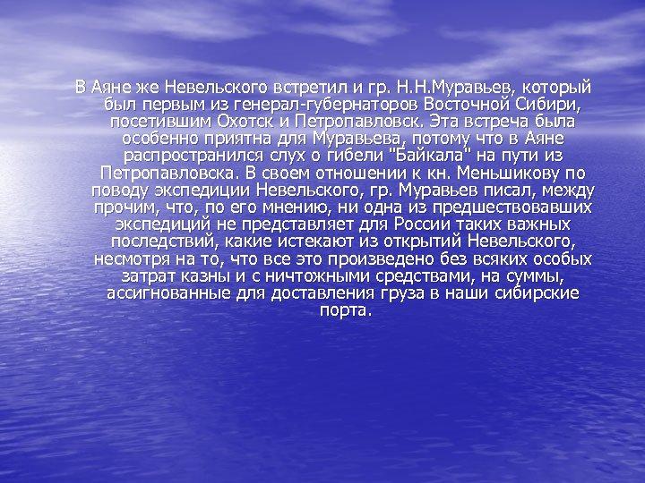В Аяне же Невельского встретил и гр. Н. Н. Муравьев, который был первым из