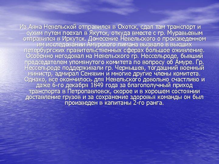 Из Аяна Невельской отправился в Охотск, сдал там транспорт и сухим путем поехал в