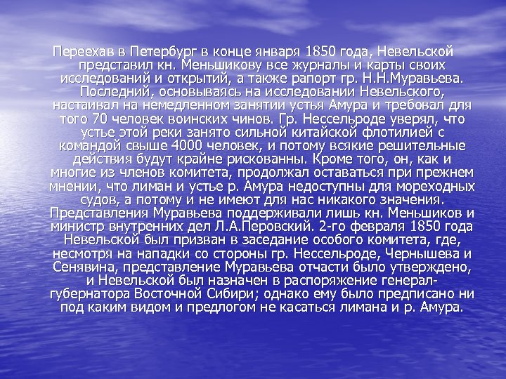 Переехав в Петербург в конце января 1850 года, Невельской представил кн. Меньшикову все журналы