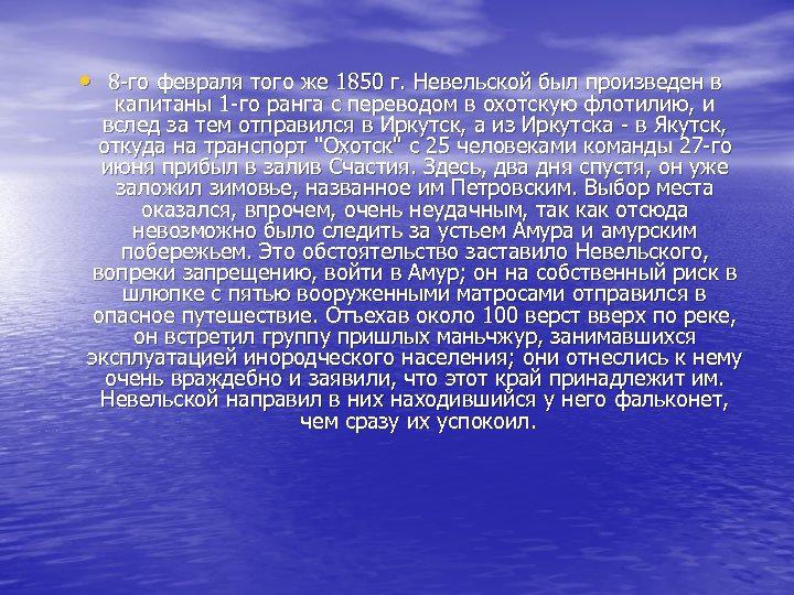• 8 -го февраля того же 1850 г. Невельской был произведен в капитаны