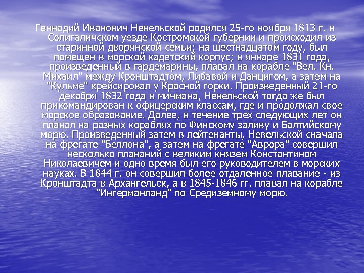 Геннадий Иванович Невельской родился 25 -го ноября 1813 г. в Солигаличском уезде Костромской губернии