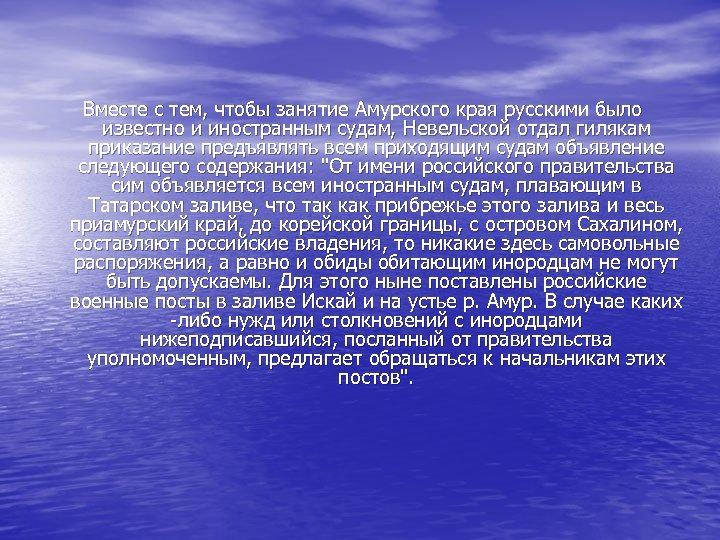 Вместе с тем, чтобы занятие Амурского края русскими было известно и иностранным судам, Невельской