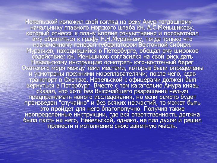 Невельской изложил свой взгляд на реку Амур тогдашнему начальнику главного морского штаба кн. А.