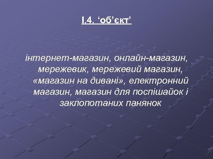І. 4. 'об'єкт' інтернет-магазин, онлайн-магазин, мережевик, мережевий магазин, «магазин на дивані» , електронний магазин,