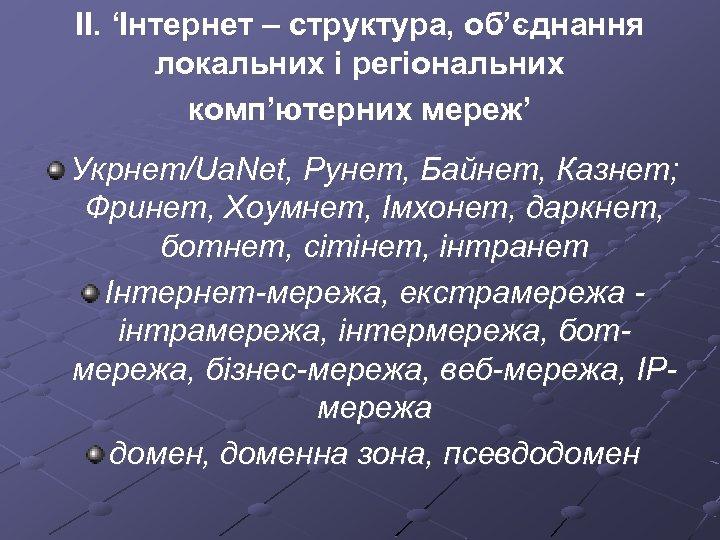 ІІ. 'Інтернет – структура, об'єднання локальних і регіональних комп'ютерних мереж' Укрнет/Ua. Net, Рунет, Байнет,