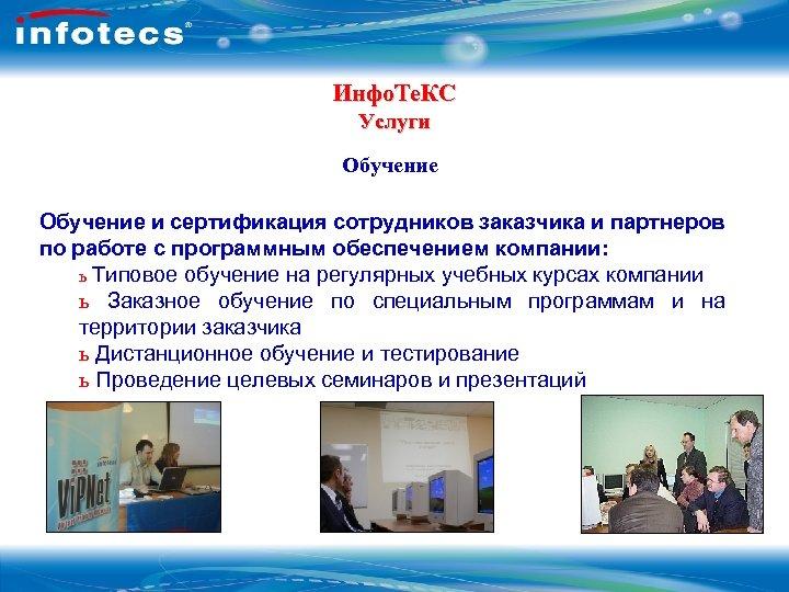 Инфо. Те. КС Услуги Обучение и сертификация сотрудников заказчика и партнеров по работе с