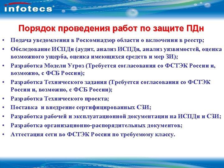 Порядок проведения работ по защите ПДн • Подача уведомления в Роскомнадзор области о включении