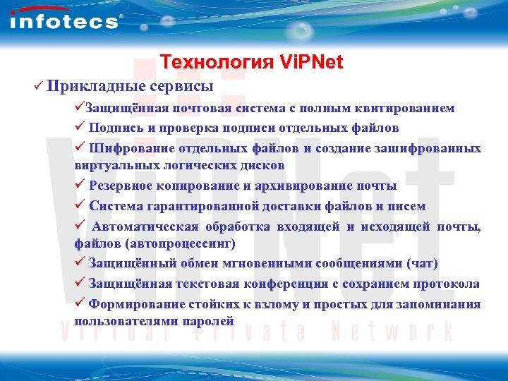 Технология Vi. PNet 3 Технология Vi. PNet ü Прикладные сервисы üЗащищённая почтовая система с