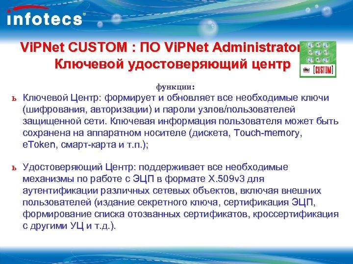 Vi. PNet CUSTOM : ПО Vi. PNet Administrator Ключевой удостоверяющий центр функции: ь Ключевой