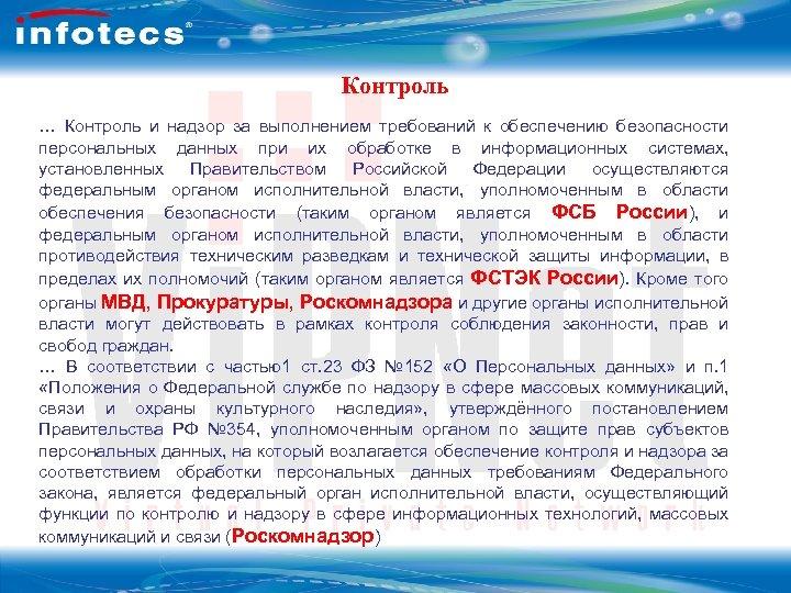 Технология Vi. PNet Контроль … Контроль и надзор за выполнением требований к обеспечению безопасности