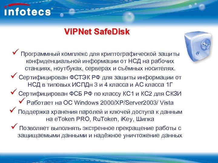 Vi. PNet Safe. Disk ü Программный комплекс для криптографической защиты конфиденциальной информации от НСД