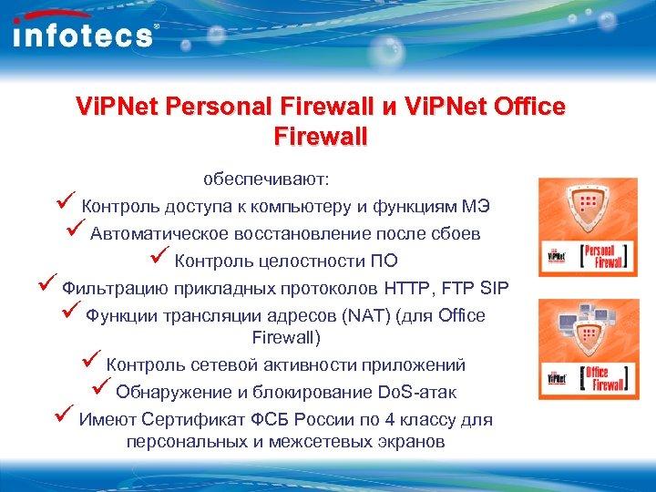 Vi. PNet Personal Firewall и Vi. PNet Office Firewall обеспечивают: ü Контроль доступа к