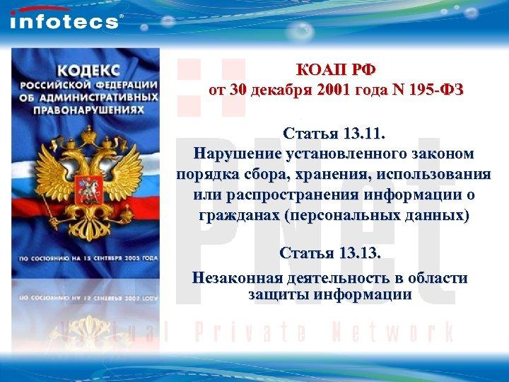 Технология Vi. PNet КОАП РФ от 30 декабря 2001 года N 195 -ФЗ Статья