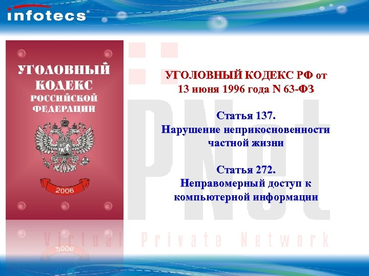 Технология Vi. PNet УГОЛОВНЫЙ КОДЕКС РФ от 13 июня 1996 года N 63 -ФЗ