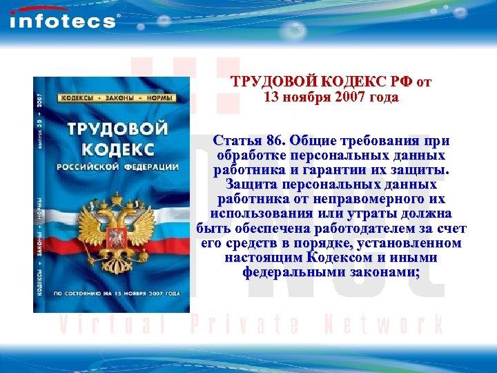 Технология Vi. PNet ТРУДОВОЙ КОДЕКС РФ от 13 ноября 2007 года Статья 86. Общие