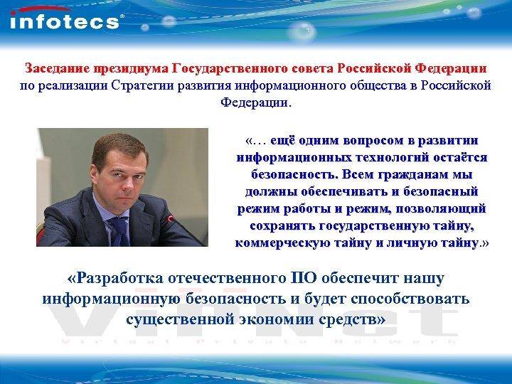 Технология Vi. PNet Заседание президиума Государственного совета Российской Федерации по реализации Стратегии развития информационного