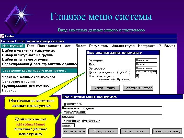 Главное меню системы Ввод анкетных данных нового испытуемого Обязательные анкетные данные испытуемых Дополнительные настраиваемые