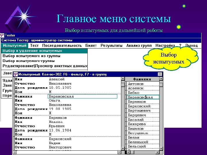Главное меню системы Выбор испытуемых для дальнейшей работы Выбор испытуемых