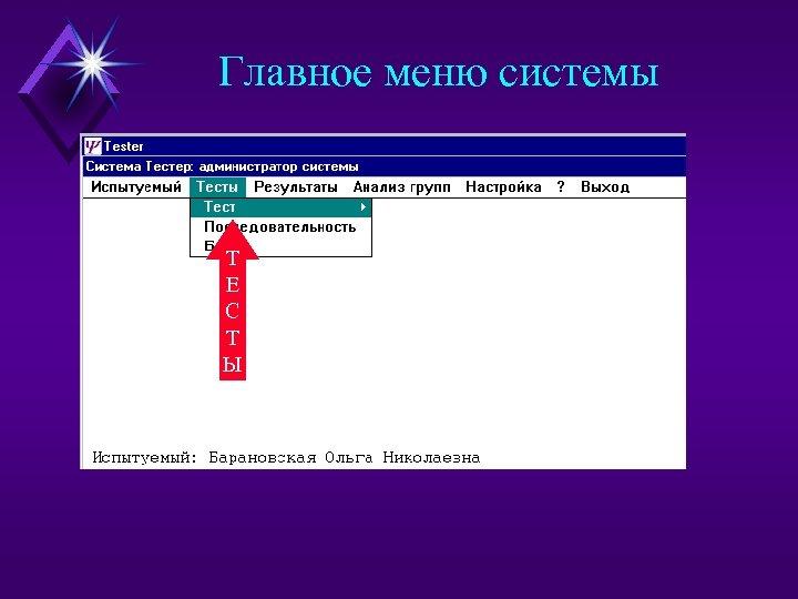Главное меню системы Т Е С Т Ы