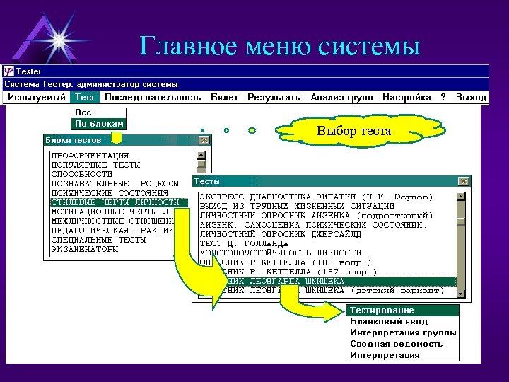 Главное меню системы Выбор теста
