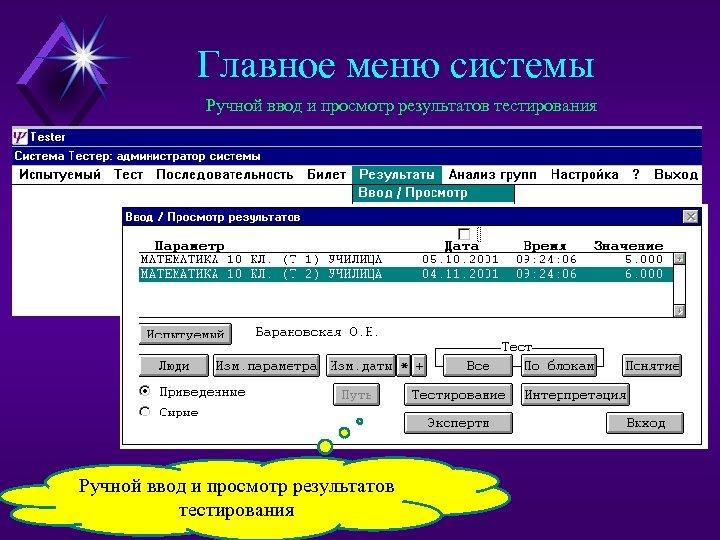 Главное меню системы Ручной ввод и просмотр результатов тестирования