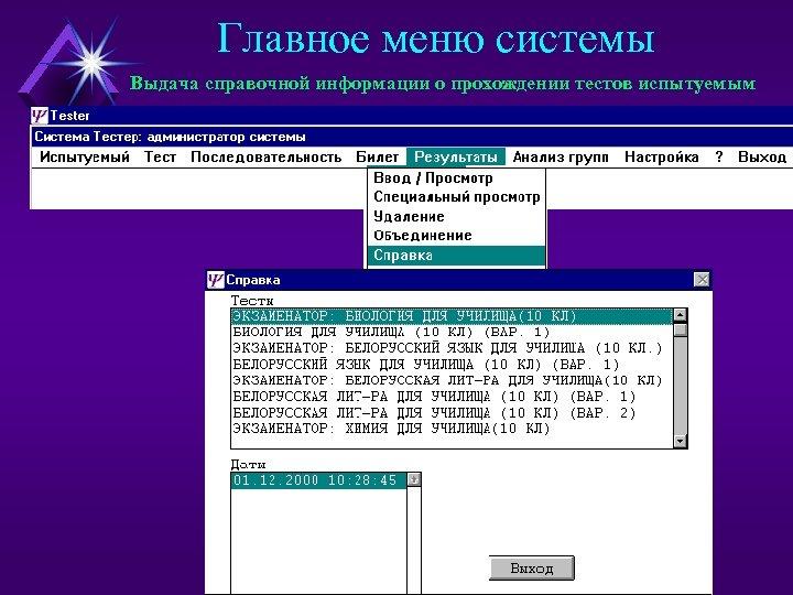 Главное меню системы Выдача справочной информации о прохождении тестов испытуемым