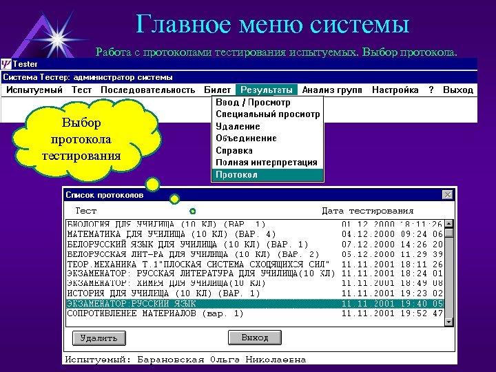 Главное меню системы Работа с протоколами тестирования испытуемых. Выбор протокола тестирования