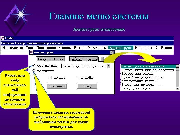 Главное меню системы Анализ групп испытуемых Расчет или ввод статистической информации по группам испытуемых