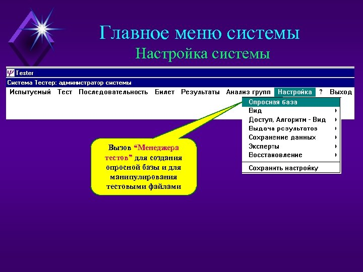"""Главное меню системы Настройка системы Вызов """"Менеджера тестов"""" для создания опросной базы и для"""