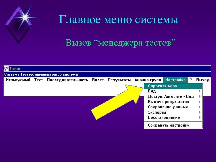 """Главное меню системы Вызов """"менеджера тестов"""""""