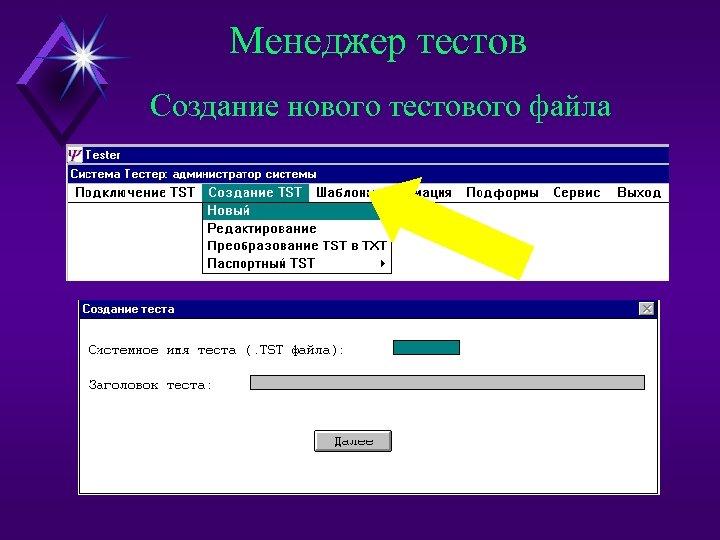 Менеджер тестов Создание нового тестового файла