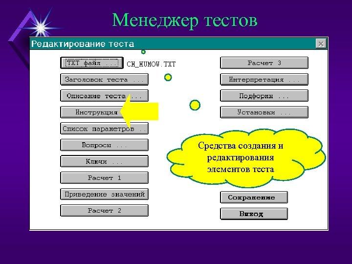 Менеджер тестов Средства создания и редактирования элементов теста
